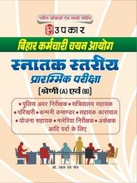 Bihar S.s.c. Snatak Stariya Prarambhik Pariksha Category (ab)