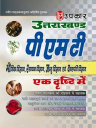 Uttarakhand P.m.t. (combined)-ek Drishti Mein
