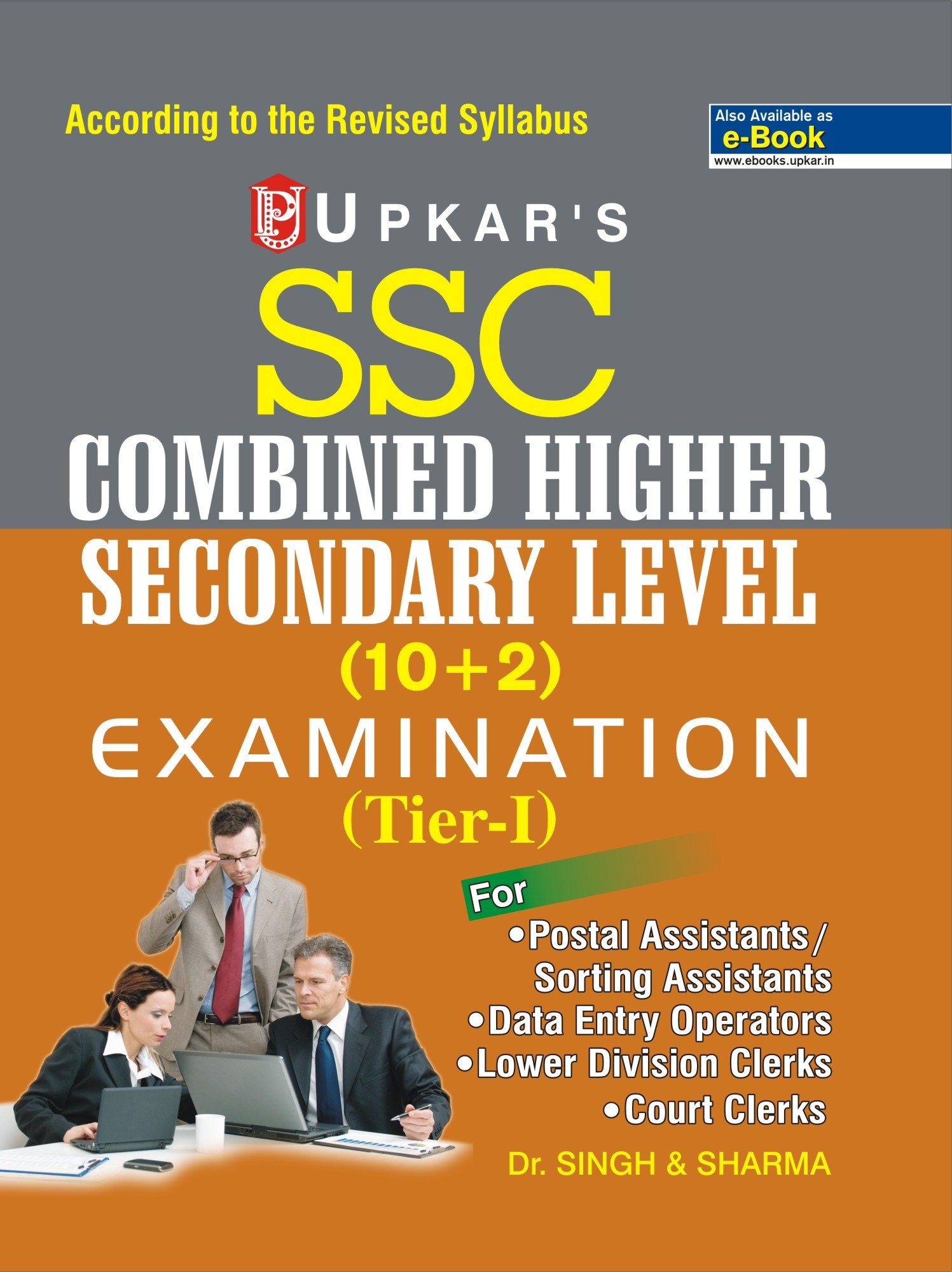 Ssc Combined Higher Secondary Level Exam For Lower Division Clerks Data Entry Operator : Code 492