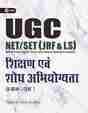 UGC, UGC Paper I, UGC(NET/SET) Shikshan evam Shodh Abhiyogyata
