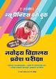 New Practice Work Book Navodaya Vidhyalaya Pravesh Pariksha
