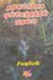 Thannampikai Munnetrathin Muthalpadi