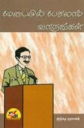 Medayil Pesalam Varungal