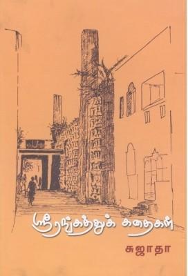 Srirangathu Kathaigal