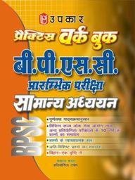 Practice Work Book B.p.s.c. Prarambhik Pariksha Samanya Adhyayan
