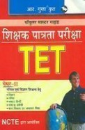 Popular Master Guide Shikshak Patrata Pariksha Tet Paper 2 - Maths (Hindi)