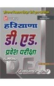 Haryana D.ed. Pravesh Pariksha