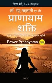 Pranayam Shakthi Apni Shwas Ki Arogy Kshamatha Ko Khojen