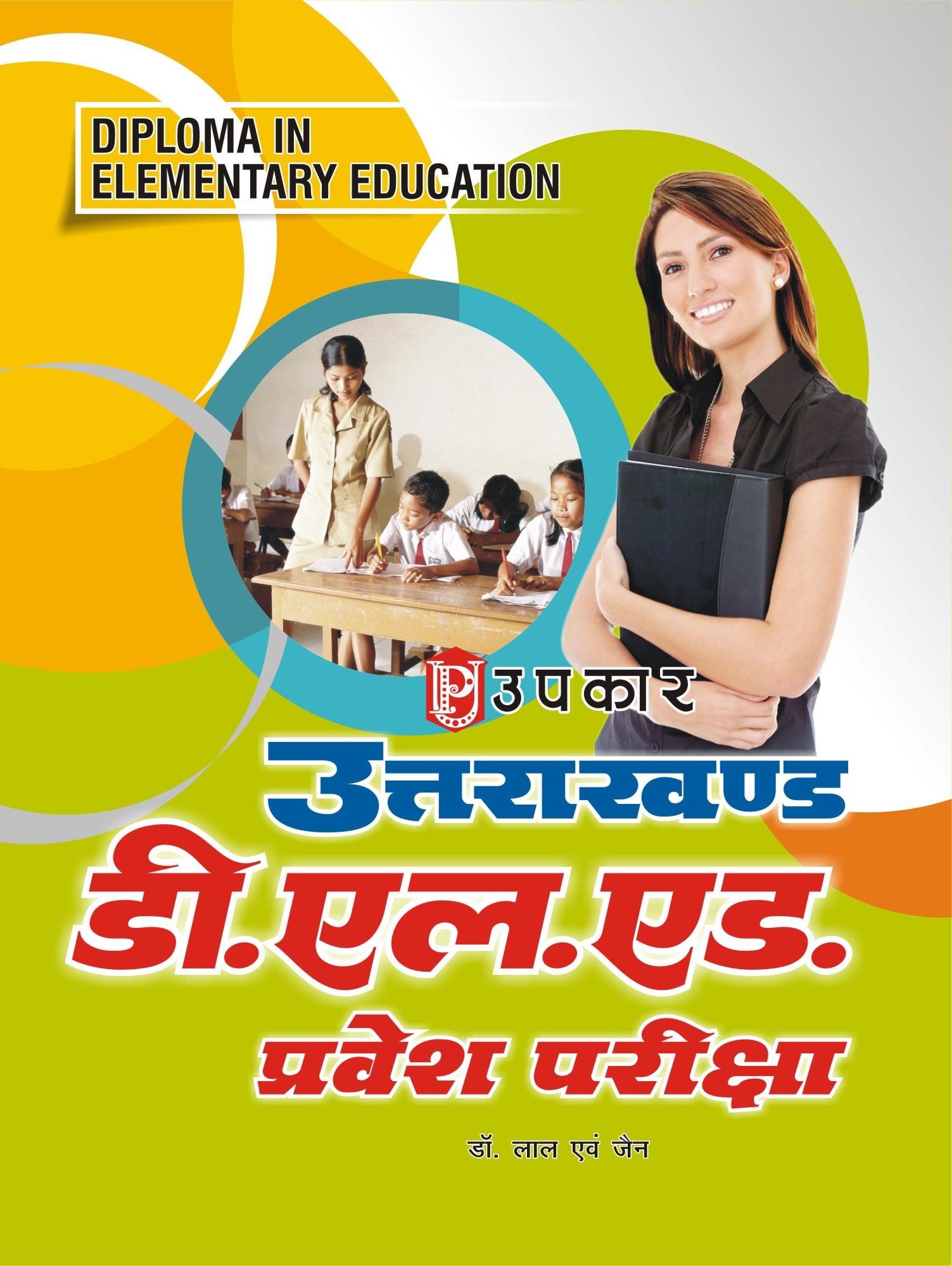 Uttarakhand D.L.ED. Entrance Exam