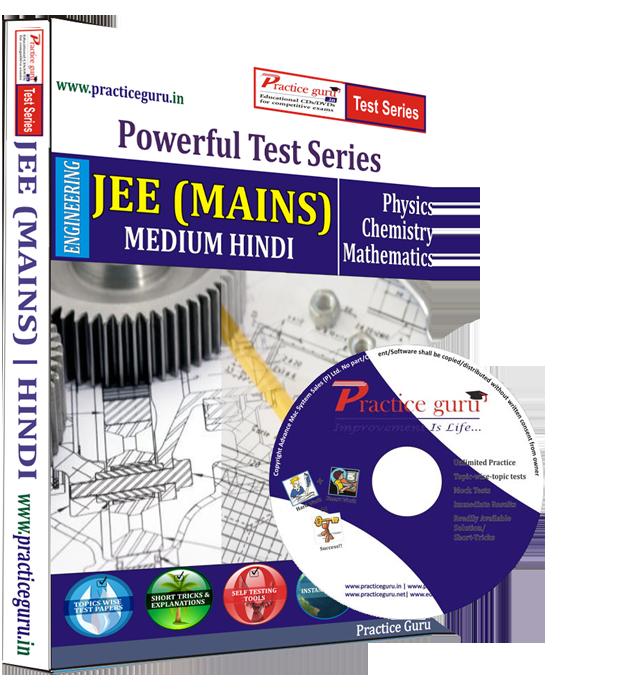 Practice Guru JEE Mains