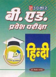 B.ed. Pravesh Pariksha
