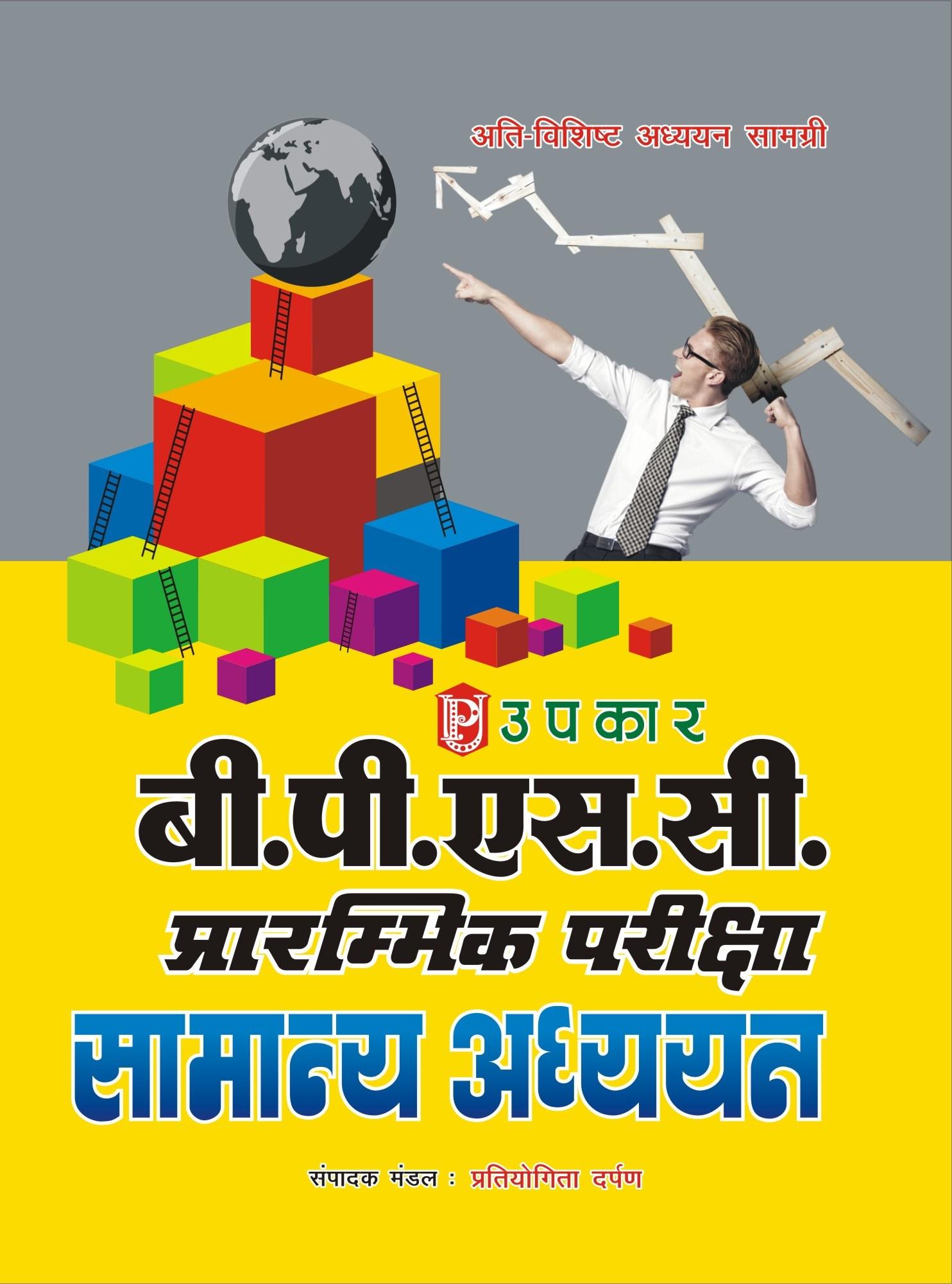 B.P.S.C. Prarambhik Pariksha Samanya Adhyayan