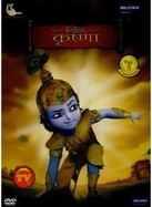 Little Krishna TV Series-Vol 2