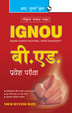 IGNOU B.Ed. Entrance Exam Guide