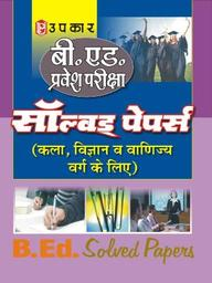 Pradesh Uttarakhand Bed Pravesh Pariksha Solved Papers