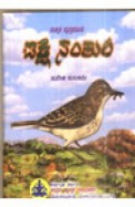 Pakshi Sankula