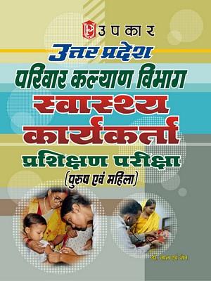Uttar Pradesh Parivaar Kalyan Vibhag Swasthya Karyakarta Prashikshan Pariksha (purush Evam Mahila)