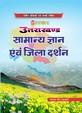 Uttarakhand Samanya Gyan Evam Jila Darshan (With Latest Facts and Data)