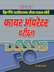 Delhi Adhinasth Sewa Chayan Board Fire Operator Pariksha