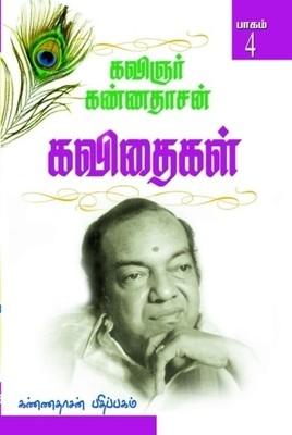 Kannadhasan Kavithaigal 4