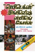 Rapidex Tamil-English Speaking Course W/Cd         Code-1209s