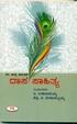 Dasa Sahitya
