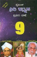 Diamond Siri Kannada Class 9 Prathama Bhashe