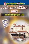 Vidhi Series - 4 Property Antaran Adhiniyam 1882