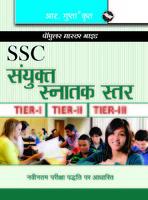 SSC Sanyukt Snatak Star Guide (Tier-I, Tier-II & Tier-III)