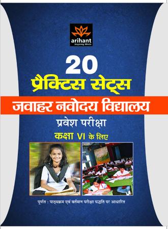 Practice Sets- Jawahar Navodaya Vidyalaya Parvesh Pariksha for (Class VI)