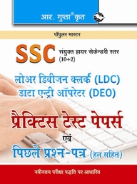 SSC (10+2)LDC/DEO Exam Test Papers & Model Papers