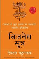 Business Sutra : Hindi