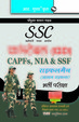 SSC Staff Selection Commission Constable (GD) ITBPF/CISF/CRPF/BSF/SSB Rifleman Assam Rifles Recruitment Exam Guide