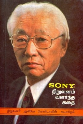 Sony Niruvanam Valarntha Kathai