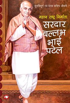 Sardar Ballabh Bhai Patel