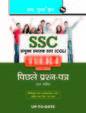 SSC Combined Graduate Level (TierI) Previous Years Papers (Solved)
