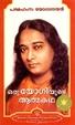 Autobiography Of Yogi : Malayalam