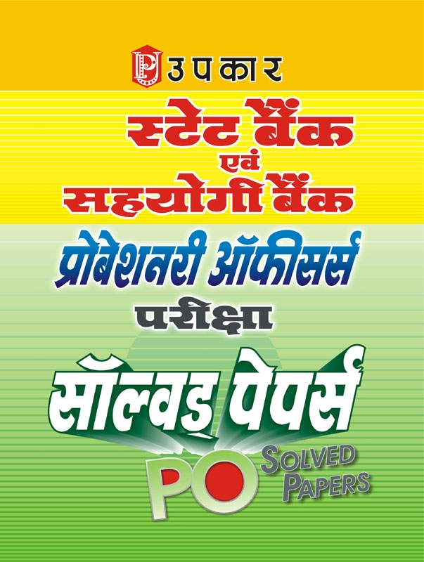 State Bank And Sahyogi Bank P.o. Pariksha Solved Papers