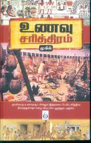 Unavu Sarithiram