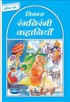 Vikas Rangbirangi Kahaniya Nila Rang - Hindi