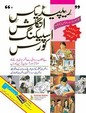 Rapidex: English for Urdu Speakers (Book and Cassette)