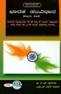 Bharata Samvidhana : Kaddaya Patrike For 2,3 & 4 Sem Bu