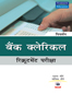 Bank Clerical Recruitment Exam (Hindi Edition)