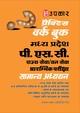 Practice Work Book Madhya Pradesh P.s.c. Prarambhik Pariksha Samanya Adhyayan