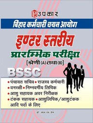 Bihar S.s.c. Inter Stariya Prarambhik Pariksha Category (ab)