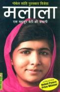 Malala: Ek Bahadur Beti Ki Kahani