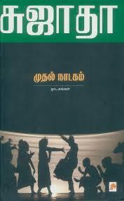 Muthal Naadagam : Naadagangal