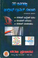 30 Dinagalalli English Grammar Kaliyiri