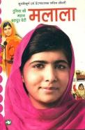 Duniya Ki Mahan Bahadur Beti Malala