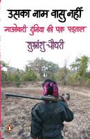 Uska Naam Vasu Nahi